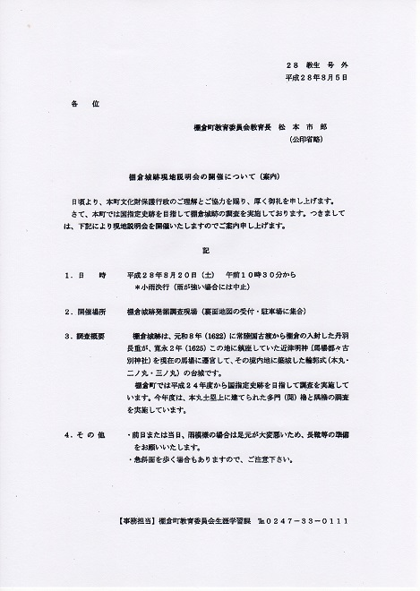 棚倉城現説2016.8.20A
