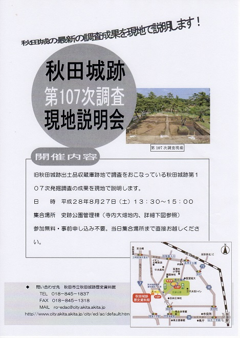 秋田城107次現説B