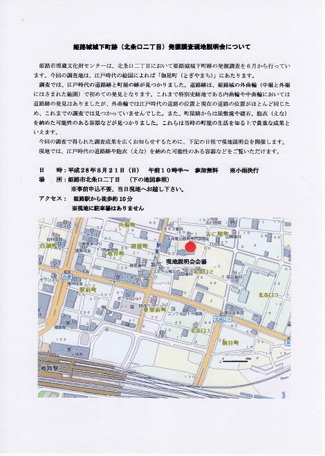 姫路城北条口