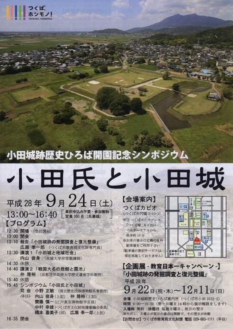 小田城シンポ2016.9.24A