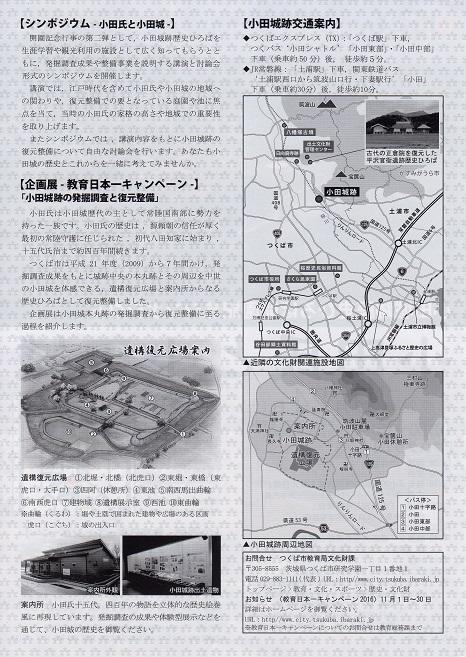 小田城シンポ2016.9.24B