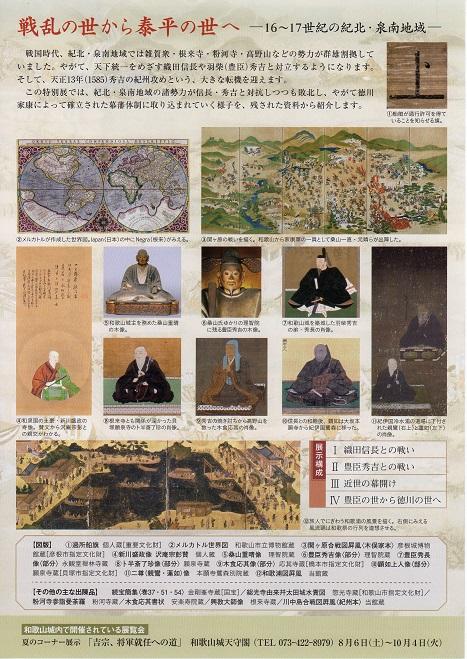 和歌山県博物館B