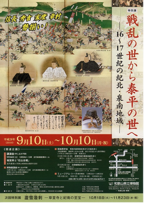 和歌山県博物館A