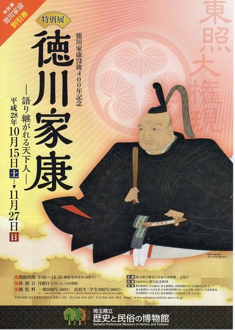 徳川家康展ZA