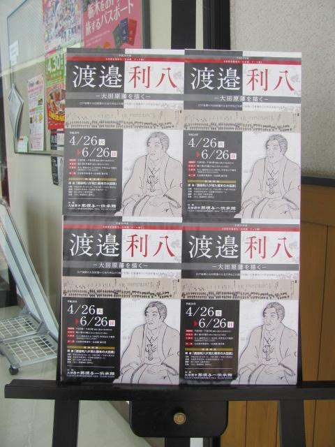 渡邉利八C