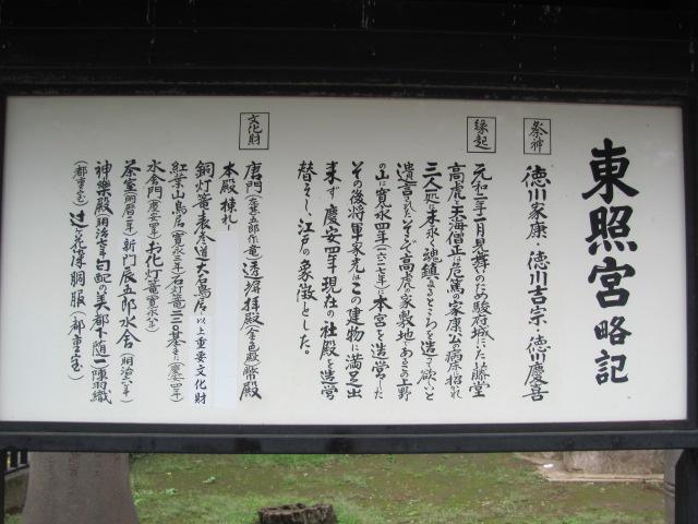 上野東照宮A
