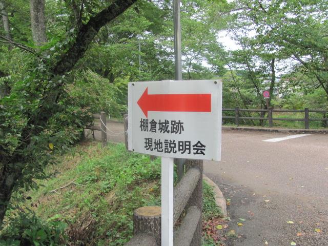 棚倉城現説2016.8.20X