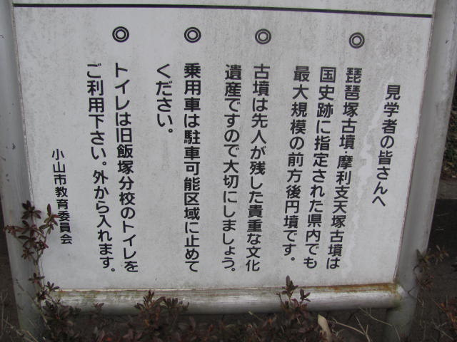 琵琶塚古墳2016.03.05P