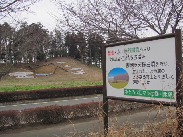 琵琶塚古墳2016.03.05M