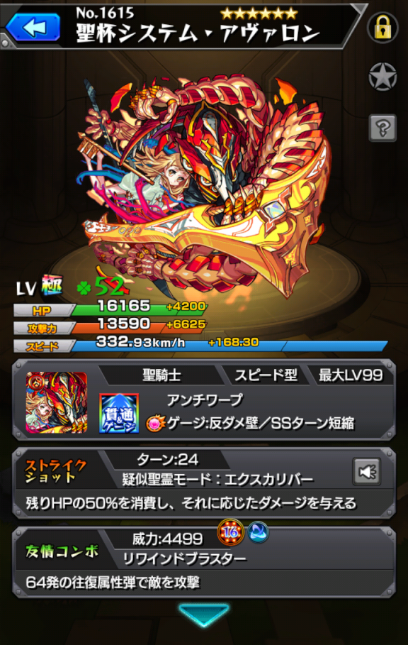 monster-strike(1000).png