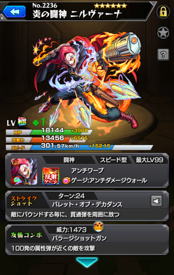 monster-strike(1004).png