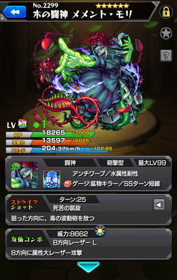 monster-strike(1017).png