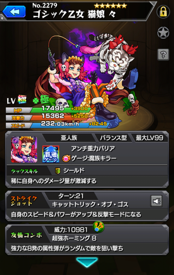 monster-strike(1019).png
