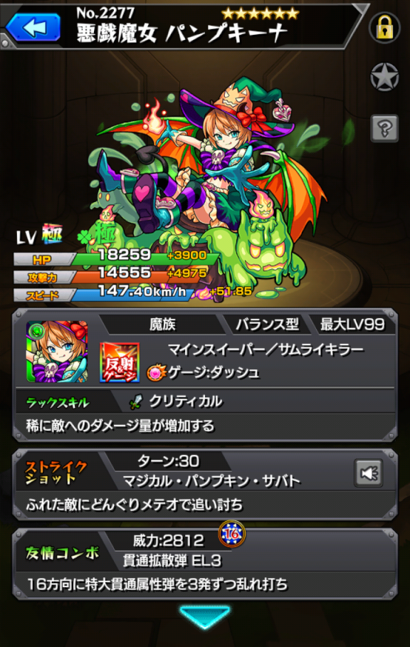 monster-strike(1020).png