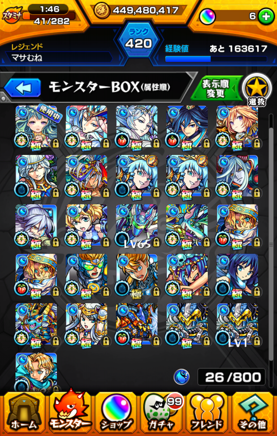monster-strike(845).png