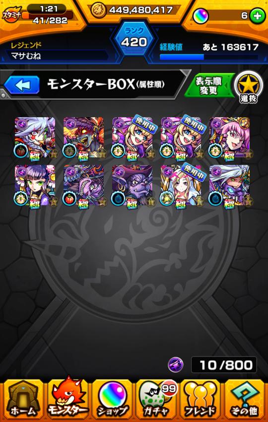 monster-strike(848).png