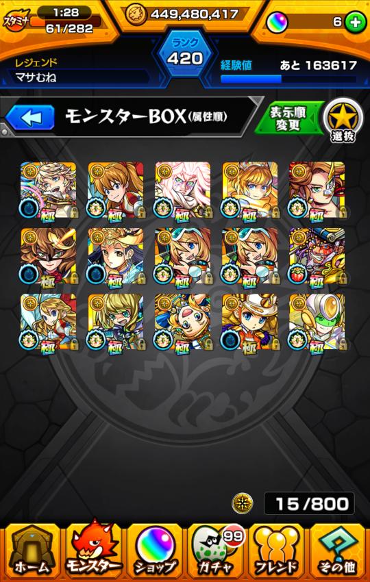 monster-strike(849).png