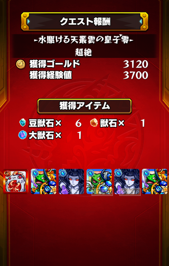 monster-strike(856).png