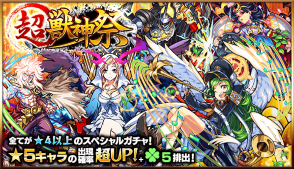 monster-strike(887).png