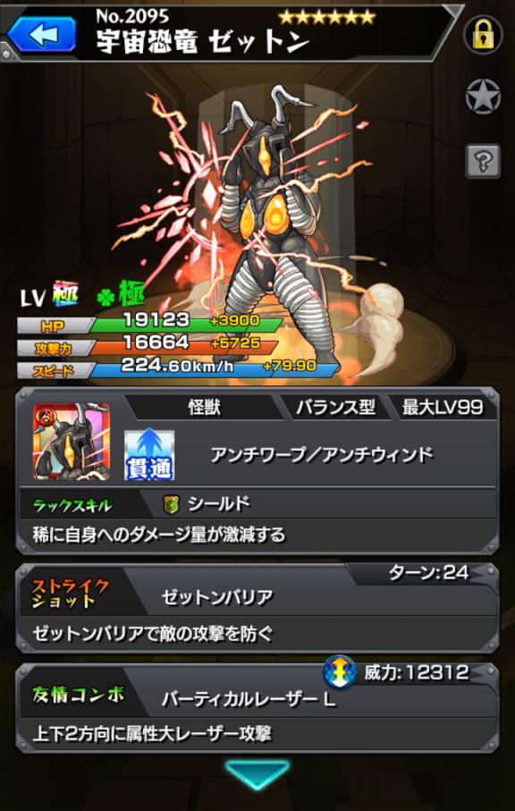 monster-strike(923).png