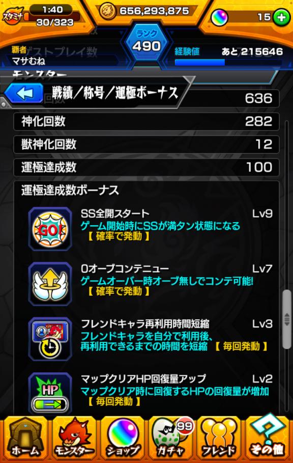 monster-strike(933).png