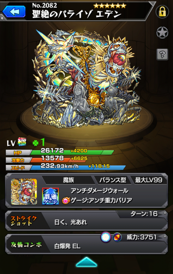 monster-strike(941).png
