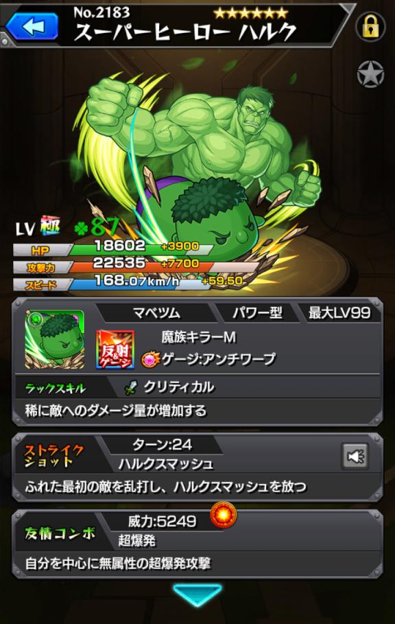 monster-strike(977).png