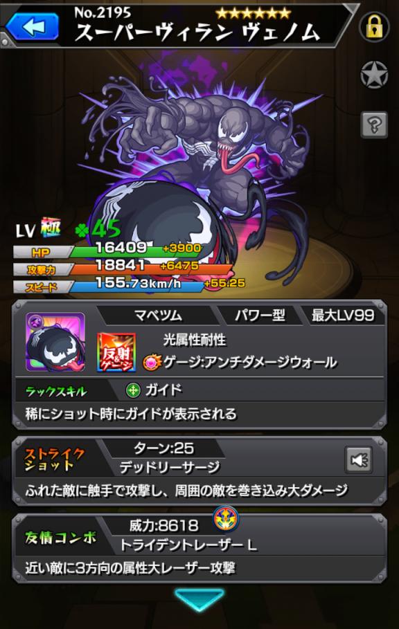 monster-strike(978).png