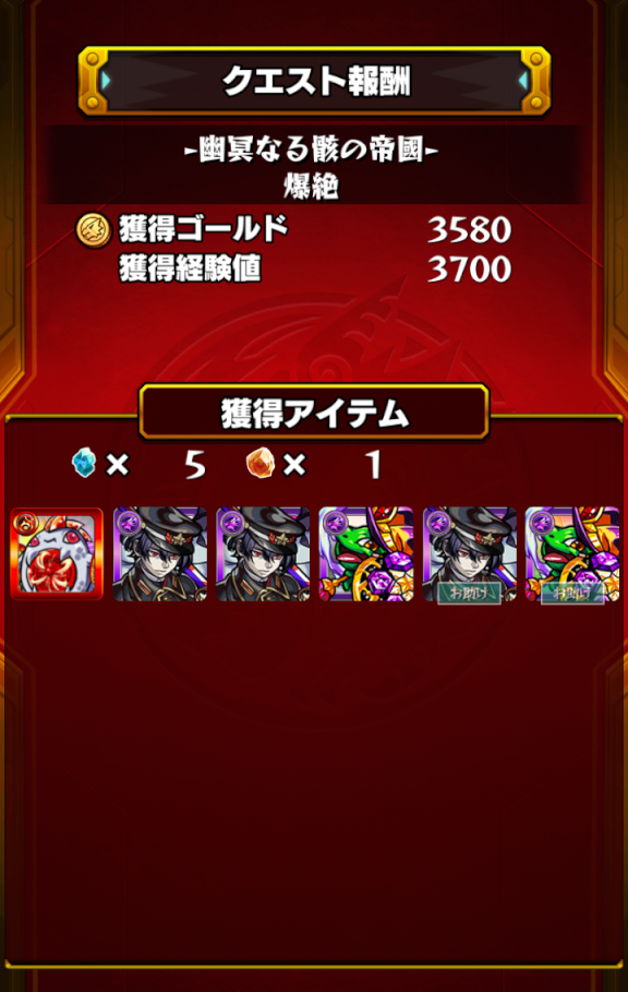 monster-strike(985).png