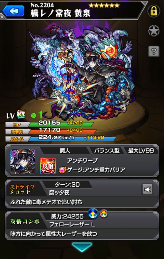 monster-strike(986).png