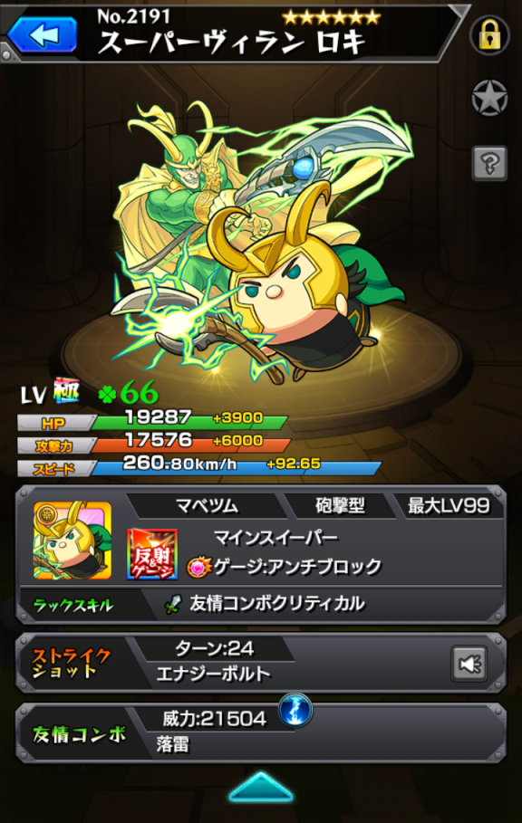 monster-strike(987).png