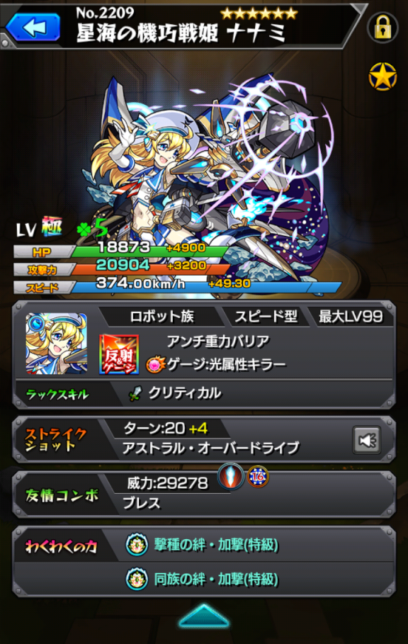 monster-strike(989).png