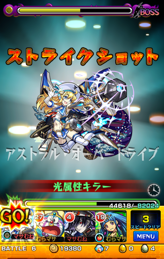 monster-strike(994).png