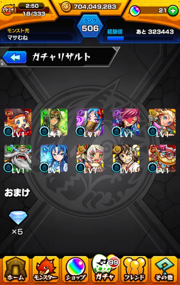 monster-strike(997).png