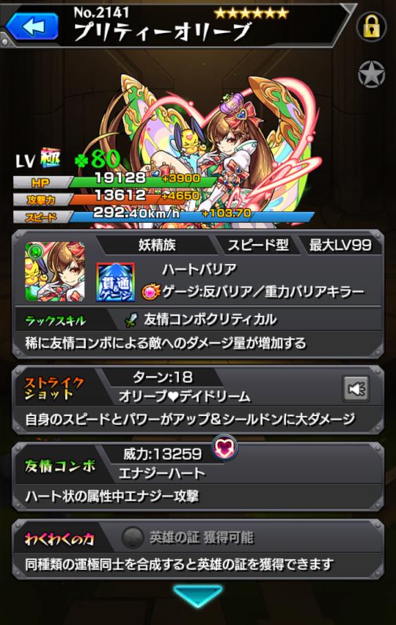 monster-strike(999).png