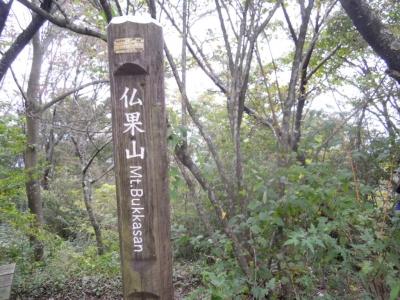仏果山161025