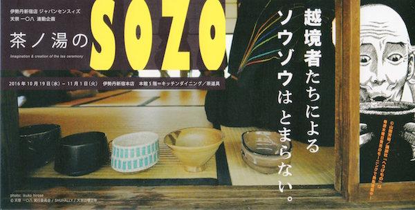 茶の湯のSOZO