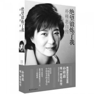 (C)Record China-画像ID532510-朴大統領の中国語版自伝