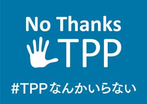 #TPPなんかいらない2