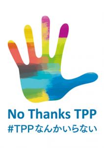 #TPPなんかいらない