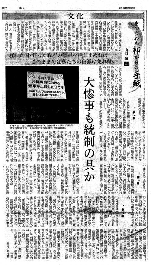 沖縄_11_convert_20160430231855