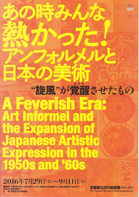 art-informel3.jpg