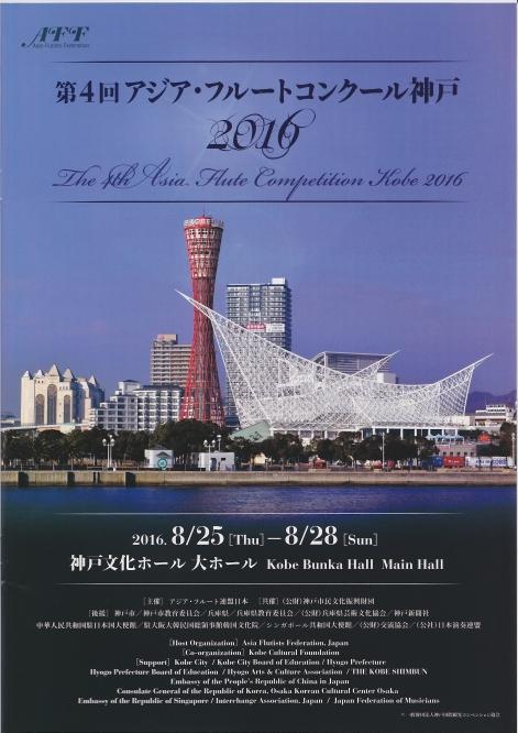 asia-flute-competition-kobe.jpg