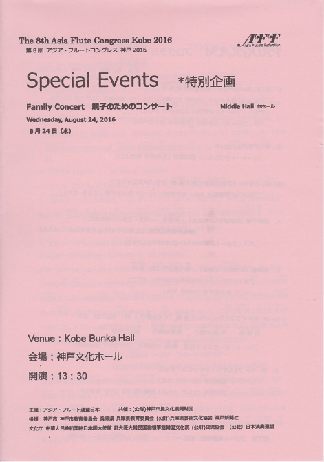 asia-flute-congress-kobe1.jpg