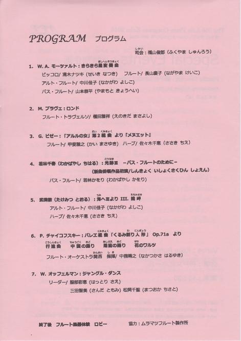 asia-flute-congress-kobe2.jpg