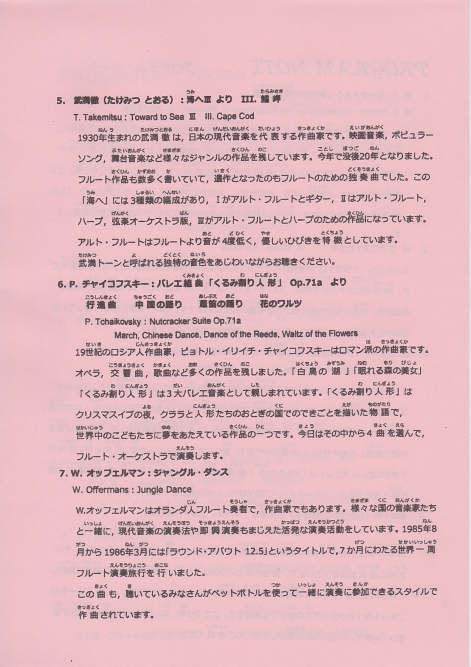 asia-flute-congress-kobe4.jpg