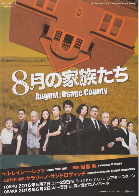 august-osage-country.jpg