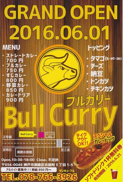 bull-curry.jpg