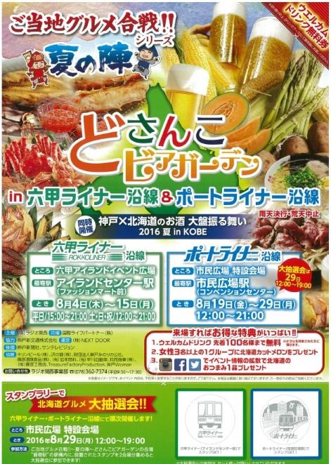 dosanko-beer-garden.jpg