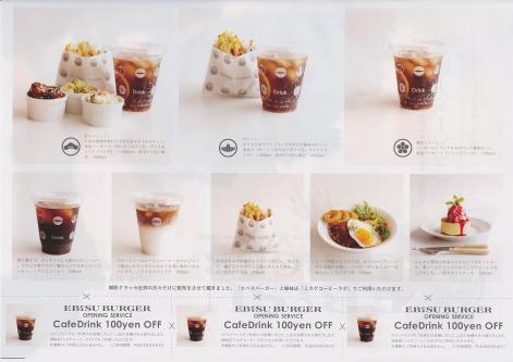 ebisu-burger1.jpg